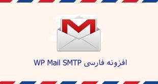 افزونه فارسی ارسال ایمیل در وردپرس WP Mail SMTP