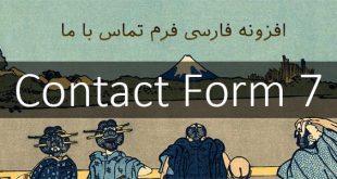 افزونه فارسی فرم تماس با ما