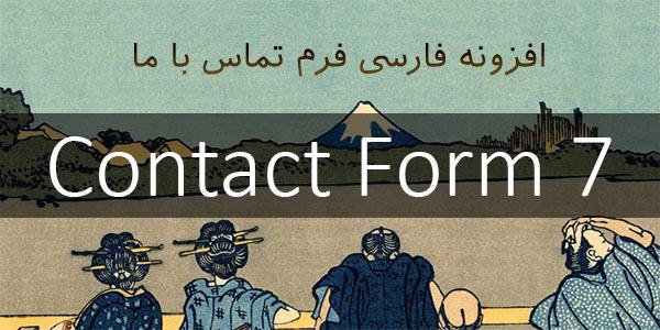 contact form 7 - افزونه فارسی فرم تماس با ما وردپرس contact form 7