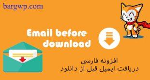 افزونه فارسی دریافت ایمیل قبل از دانلود Email Before Download
