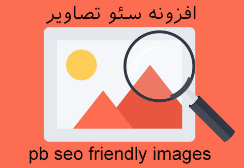 pb seo friendly images - افزونه فارسی سئو تصاویر pb seo friendly images