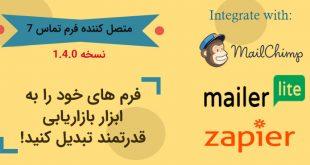 contact form 7 connector 1 310x165 - افزونه فارسی متصل کننده فرم تماس7 به میلرلایت نسخه 1.4.5