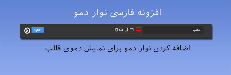 افزونه فارسی نمایش دموی قالب Demo Bar در وردپرس