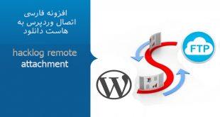 افزونه فارسی اتصال وردپرس به هاست دانلود hacklog remote attachment