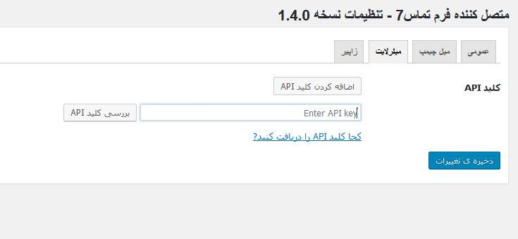 settings cf7 connector - افزونه فارسی متصل کننده فرم تماس7 به میلرلایت نسخه 1.4.4