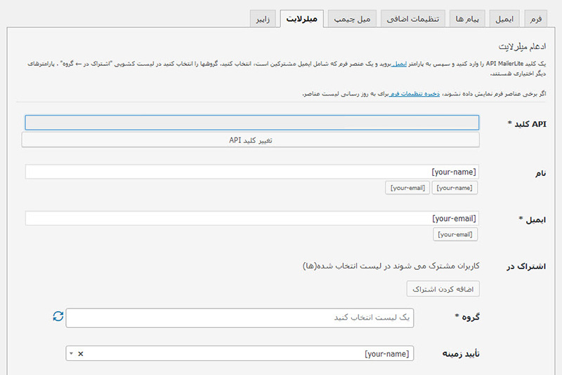 settings cf7 - افزونه فارسی متصل کننده فرم تماس7 به میلرلایت نسخه 1.4.4
