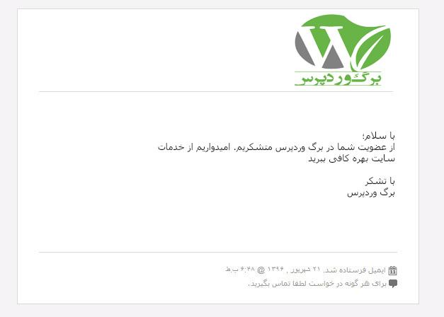 tamplate - افزونه ارسال ایمیل با ساختار سفارشی WP Better Emails