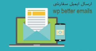 افزونه ارسال ایمیل با ساختار سفارشی WP Better Emails