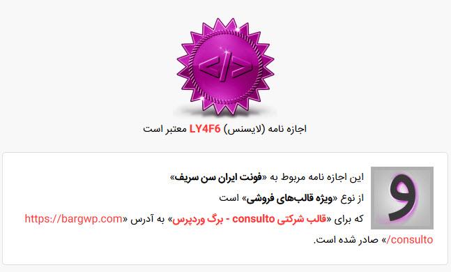 10 5 2017 12 47 53 AM - پوسته فارسی شرکتی و تجاری وردپرس Consulto