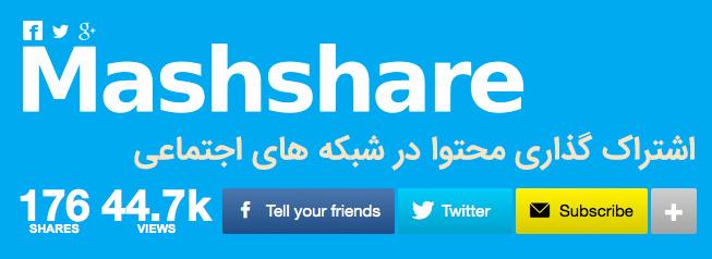 افزونه فارسی اشتراک گذاری محتوای وردپرس MashShare