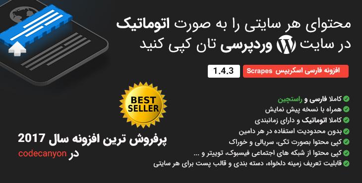 افزونه فارسی ربات نویسنده Scrapes نسخه 1.4.3