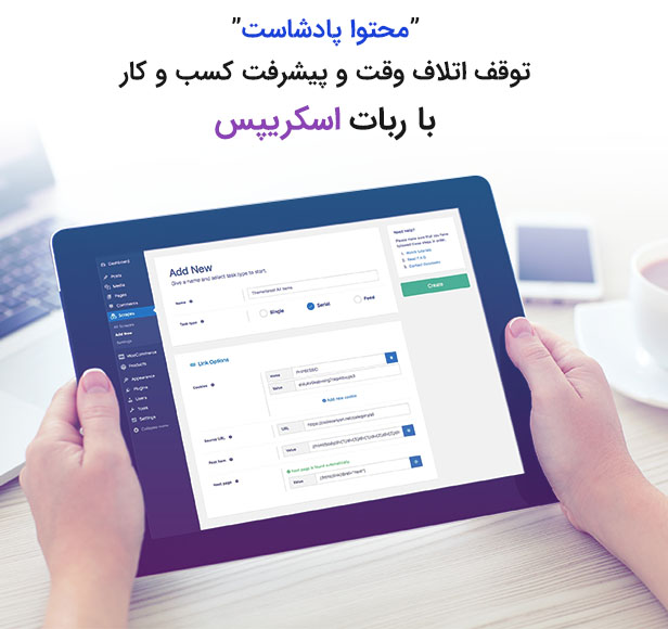 Scrapes11 - افزونه فارسی ربات نویسنده Scrapes نسخه 2.0.0