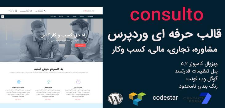 consulto 2 - پوسته فارسی شرکتی و تجاری وردپرس Consulto