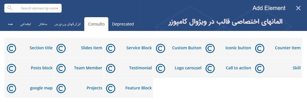 consulto 3 - پوسته فارسی شرکتی و تجاری وردپرس Consulto
