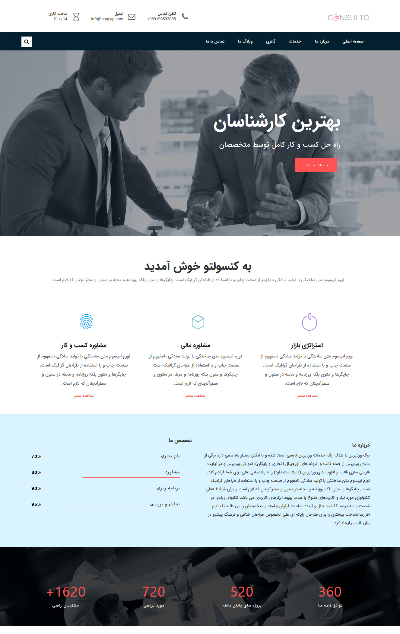 consulto 4 - پوسته فارسی شرکتی و تجاری وردپرس Consulto