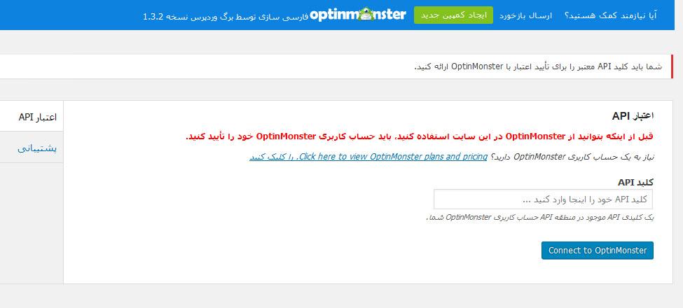 افزونه فارسی فرم پاپ آپ حرفه ای با OptinMonster
