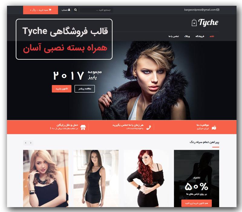 قالب جدید فروشگاهی ووکامرس Tyche نسخه 1.0.13