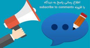 افزونه فارسی اطلاع رسانی پاسخ به دیدگاه Subscribe to Comments