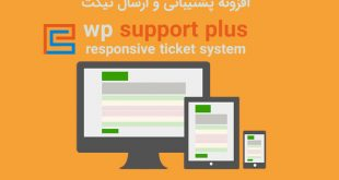 افزونه فارسی تیکت پشتیبانی WP Support Plus نسخه 8.0.8