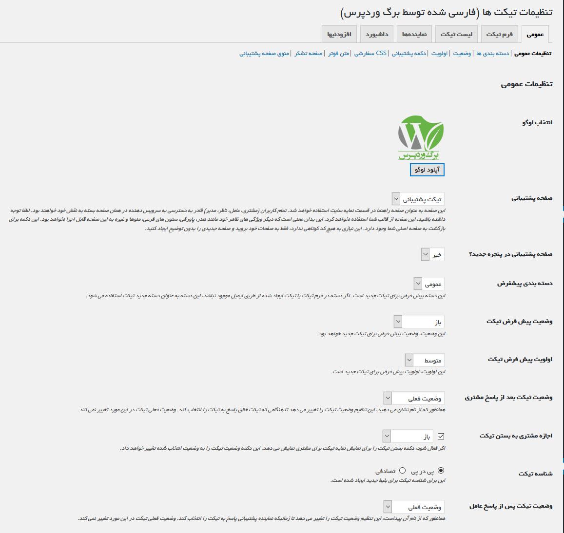 افزونه فارسی تیکت پشتیبانی WP Support Plus نسخه 9.0.0