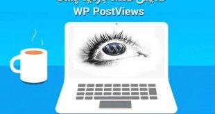 نمایش تعداد بازدید پست ها با افزونه WP PostViews