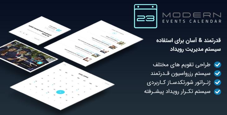 افزونه تقویم رویداد و رزرواسیون Modern Events Calendar نسخه 2.4.0