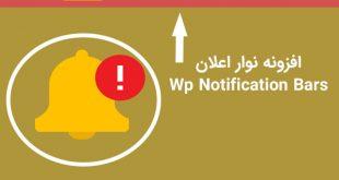 افزونه فارسی نوار اعلان وردپرس Wp Notification Bars
