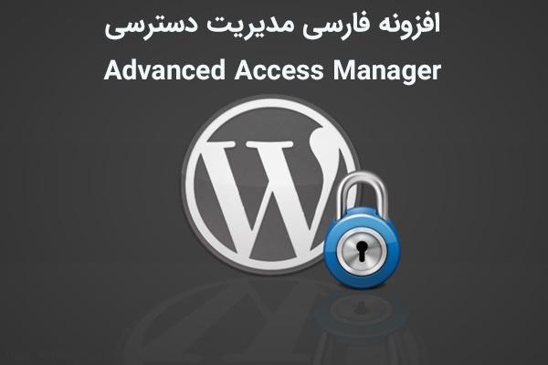 افزونه فارسی مدیریت دسترسی کاربران Advanced Access Manager
