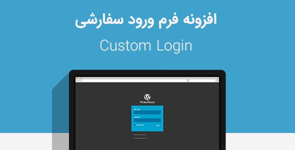 افزونه فارسی صفحه ورود سفارشی وردپرس Custom Login