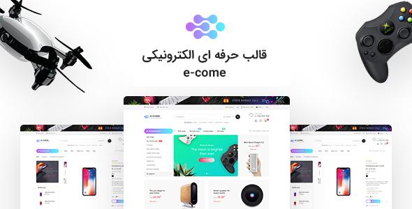 Ecome 04 - قالب فروشگاهی الکترونیکی Ecome نسخه 1.2.1