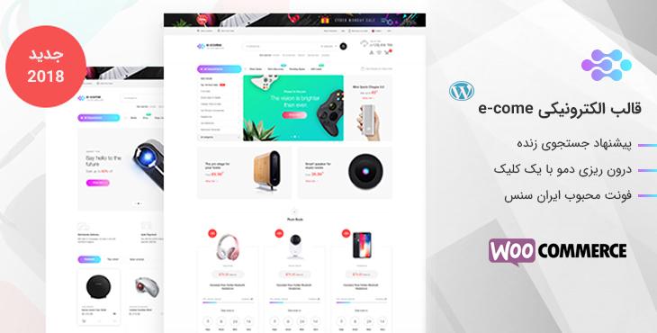 قالب فروشگاهی الکترونیکی Ecome نسخه 1.0.2