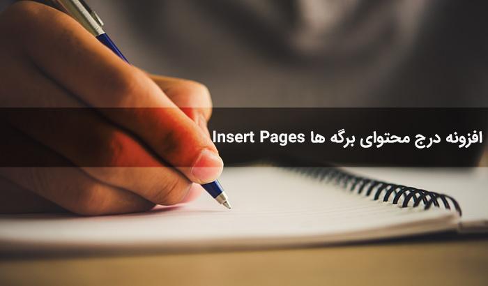 افزونه فارسی درج محتوای برگه در صفحات دیگر Insert Pages