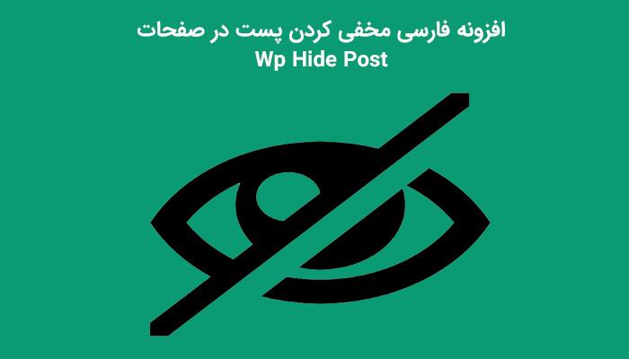افزونه فارسی مخفی کردن پست از صفحه اصلی Wp Hide Post