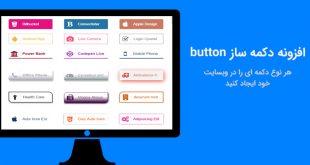 افزونه دکمه ساز Button برای ایجاد دکمه در وردپرس