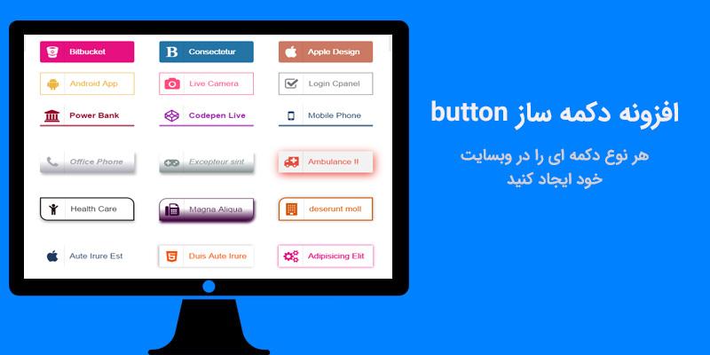 افزونه دکمه ساز Button برای ایجاد دکمه های زیبا در وردپرس
