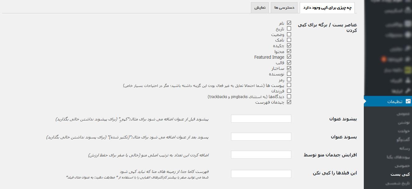 افزونه فارسی کپی نوشته ها و برگه ها در وردپرس Duplicate Post