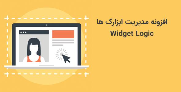 افزونه فارسی مدیریت ابزارک ها در وردپرس Widget Logic