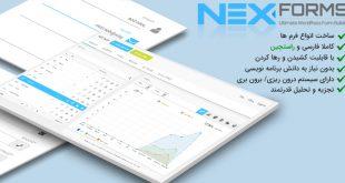 افزونه فرم ساز حرفه ای و پیشرفته NEX Forms نسخه 7.4.2