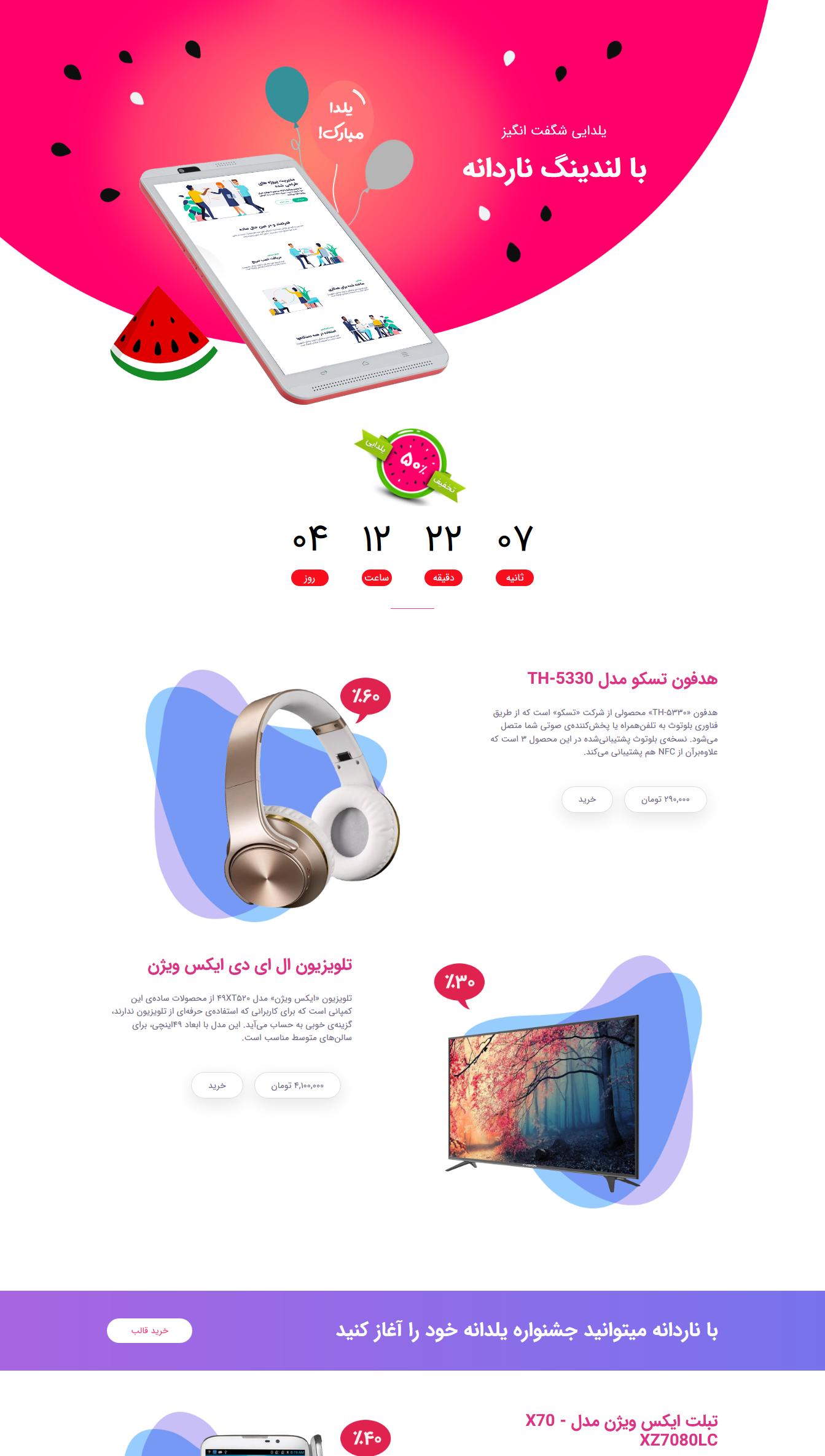 قالب HTML لندینگ پیج ناردانه به مناسبت جشنواره یلدا نسخه 2.1