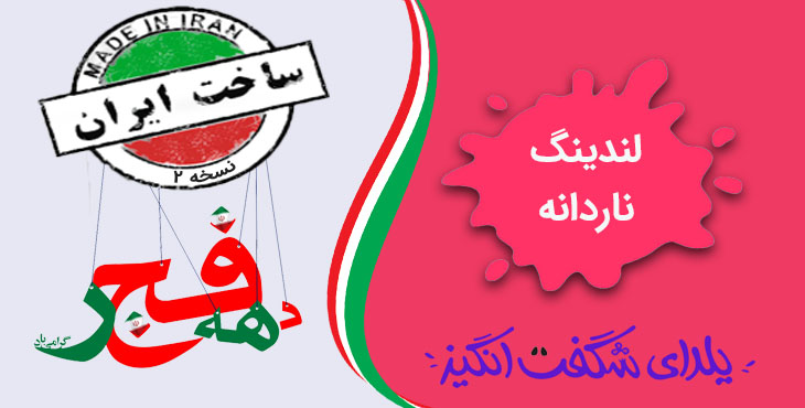 Sakht Iran - قالب HTML لندینگ پیج ناردانه به مناسبت جشنواره یلدا نسخه 2.0