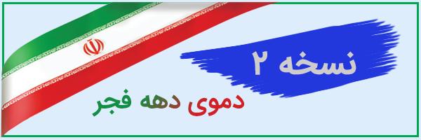 sakht iran demo - قالب HTML لندینگ پیج ناردانه به مناسبت جشنواره یلدا نسخه 2.0