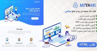 قالب HTML تک صفحه ای فارسی Miyami نسخه 1.3