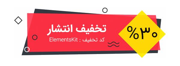 sale 1 - افزونه ElementsKit افزودنی صفحه ساز المنتور