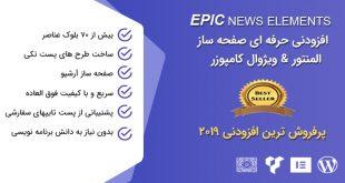 افزونه Epic News Element افزودنی صفحه ساز المنتور و ویژوال کامپوزر