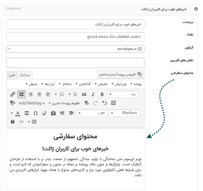 افزونه شخصی سازی حساب کاربری ووکامرس customize myaccount page