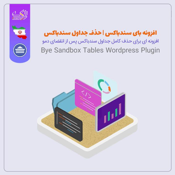 افزونه حذف کامل جداول سندباکس Bye Sandbox Tables